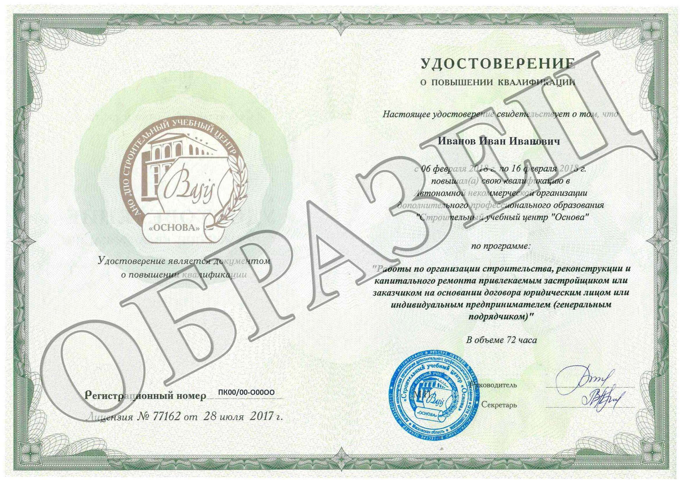 Сертификация продукции медтехники публикации для педагогов с получением сертификата сразу